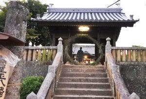石高神社の茅の輪