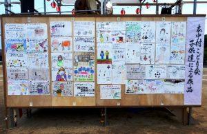 子ども達のポスター