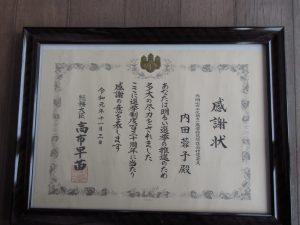 総務大臣表彰状