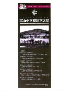 完成した記念碑の全体像(正面)