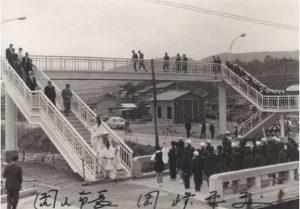 昭和42年に行われた渡り初め行事