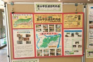 富山学区連合電子町内会のパネル