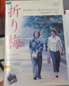 映画「折りの梅」