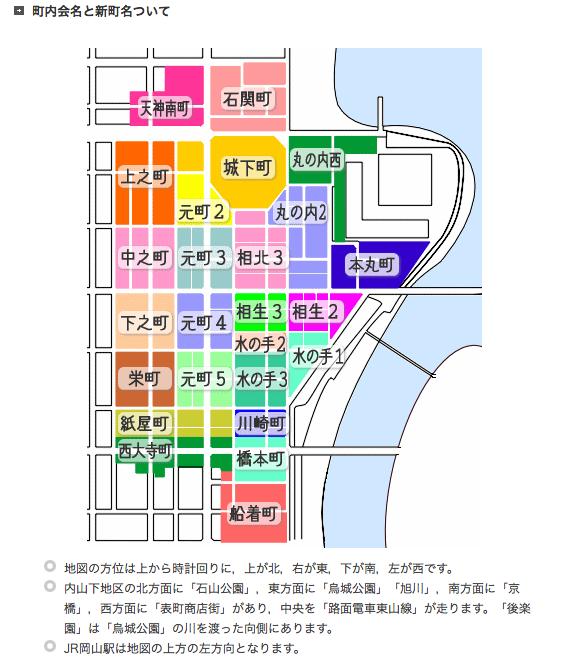 内山下地区の単位町内会がよくわかる地図です