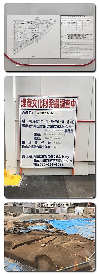 岡山県庁 発掘調査