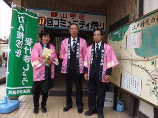 写真:鯉山学区コミュニティー ...
