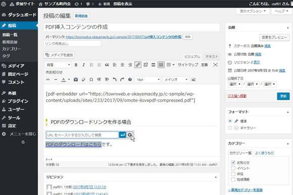 pdf挿入解説